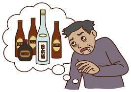 「アルコール 依存 症」の画像検索結果